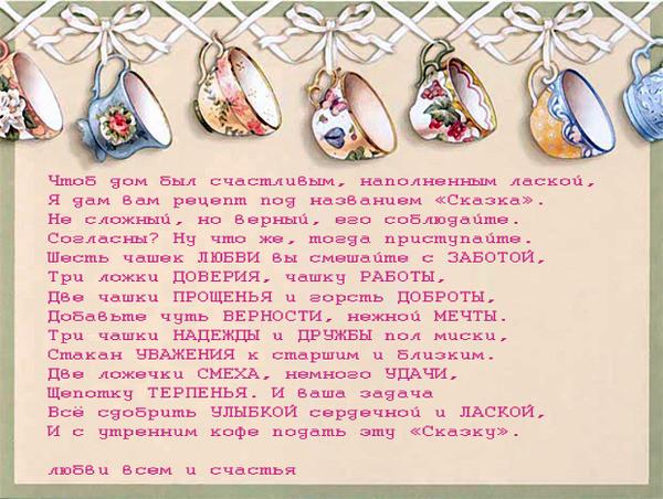 Поздравление с новосельем на татарском языке
